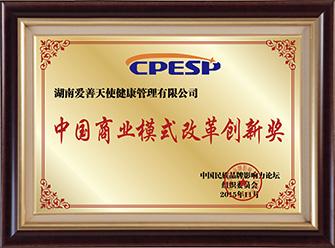 中国商业模式改革创新奖