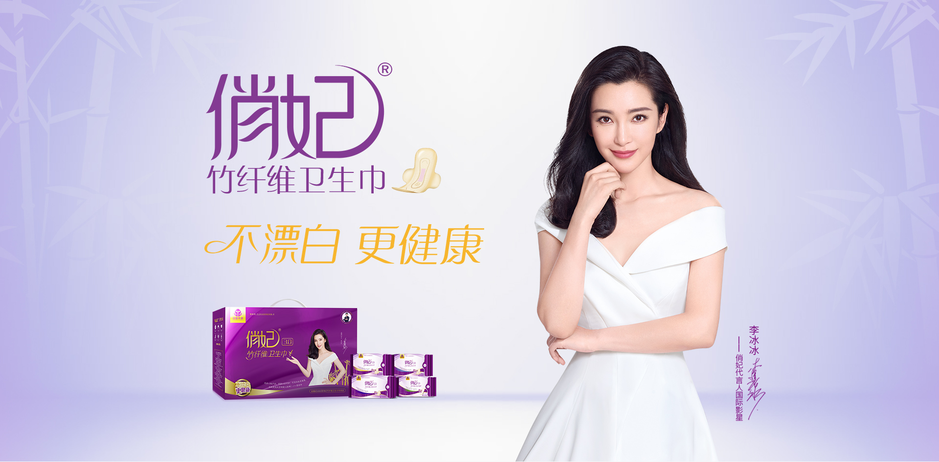 俏妃品牌代言人李冰冰