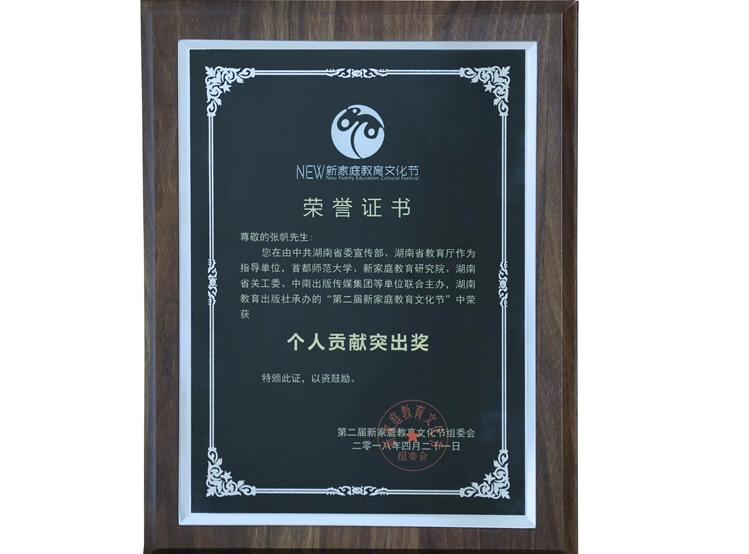 新家庭教育文化节个人贡献突出奖