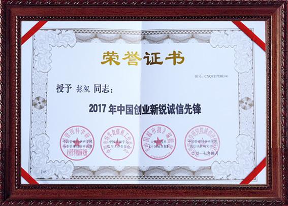 2017年中国创业新锐诚信先锋