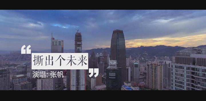 《撕出个未来》MV