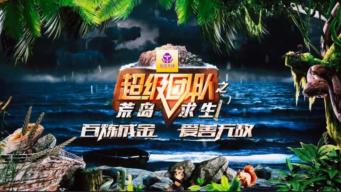 2019亚博体育app官方下载苹果亚博安卓版下载超级团队之荒岛求生Ⅱ