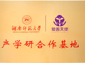 湖南师范大学产学研基地