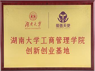 湖南大学工商管理学院创新创业基地
