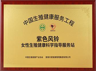 中国生殖健康服务工程—紫色风铃公益行动